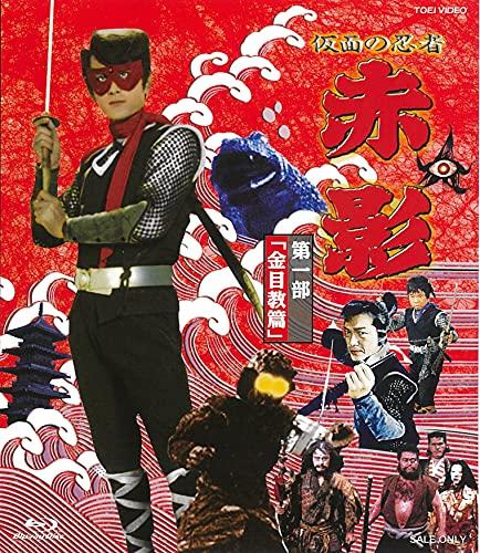『仮面の忍者 赤影』坂口祐三郎さん生誕80周年特別企画:Blu-ray全4巻廉価版が9月8日発売!生前の直筆サイン・生写真プレゼントも