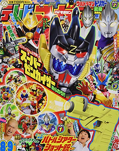 「仮面ライダーセイバー スーパーヒーロー戦記」「仮面ライダーストリウス グリモワール」「スーパーゼンカイザー」「スーパーツーカイザー」「ゼンカイジュウオー」