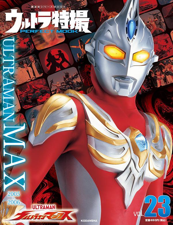 ウルトラ特撮 PERFECT MOOK vol.23 ウルトラマンマックス