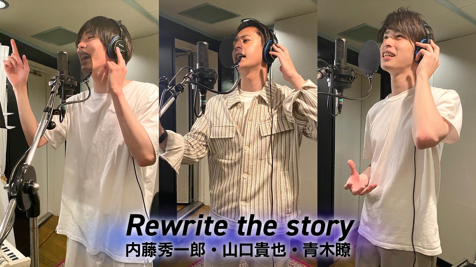 『仮面ライダーセイバー』第38話で内藤秀一郎・山口貴也・青木瞭が歌う挿入歌が初登場!クロスセイバーのテーマ Rewrite the story