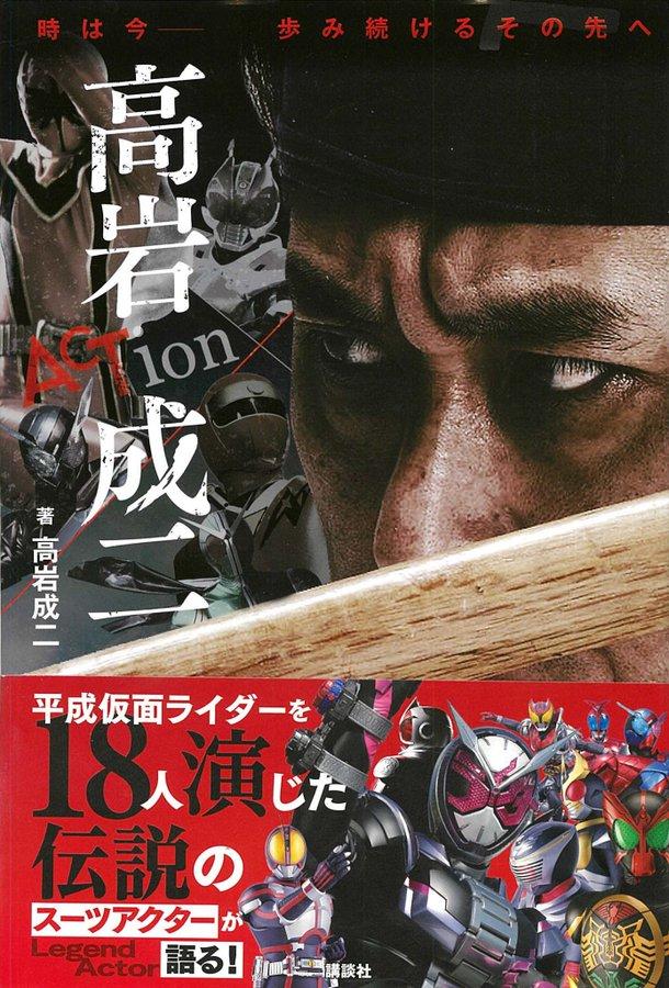 「時は今-- 歩み続けるその先へ ACTion 高岩成二」が6月29日発売