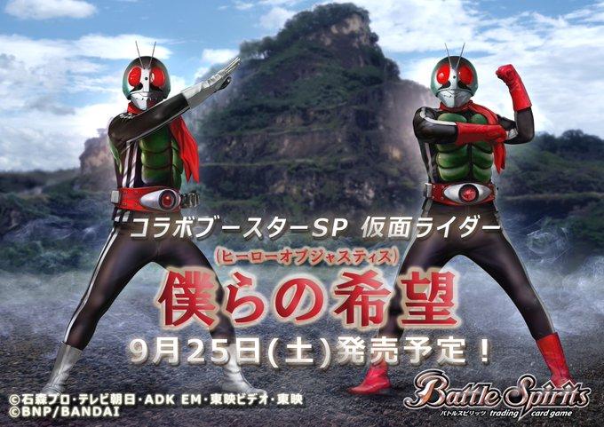 「バトルスピリッツ コラボブースターSP 仮面ライダー 僕らの希望 ブースターパック」が9月25日発売