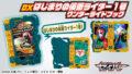仮面ライダーセイバー「DXはじまりの仮面ライダー1号ワンダーライドブック」の表紙・変身・ストーリーページと変身音声が公開!