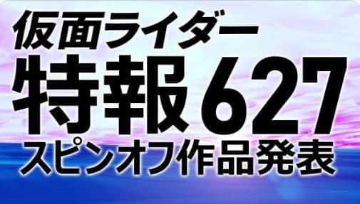 『仮面ライダーセイバー』6/27放送中CMで発表&同日配信開始!TTFC仮面ライダースピンオフ作品、新作は二人の仮面ライダーが…