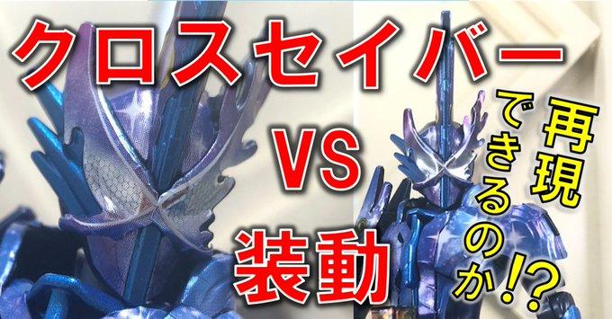 「装動 仮面ライダーセイバー Book9」に仮面ライダークロスセイバーがラインナップ!