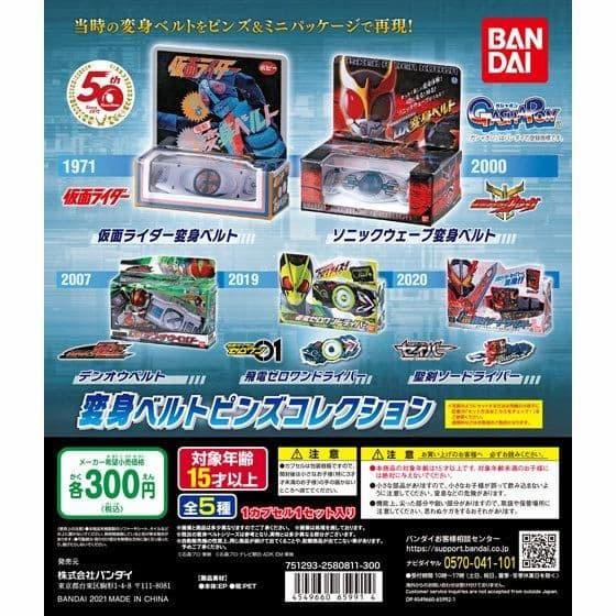 仮面ライダーシリーズ 変身ベルトピンズコレクション
