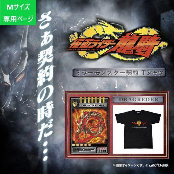 【ハピクロ!】 仮面ライダー龍騎 ミラーモンスター契約Tシャツ