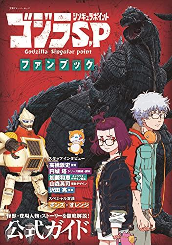 「ゴジラ S.P ファンブック」が7月13日発売