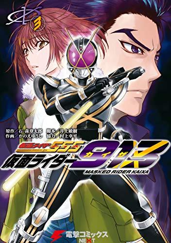 「仮面ライダー913」第4巻がカイザの日の9月13日発売!