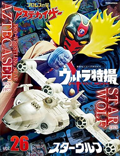 「ウルトラ特撮 PERFECT MOOK vol.26 スターウルフ/プロレスの星 アステカイザー」が7/27発売
