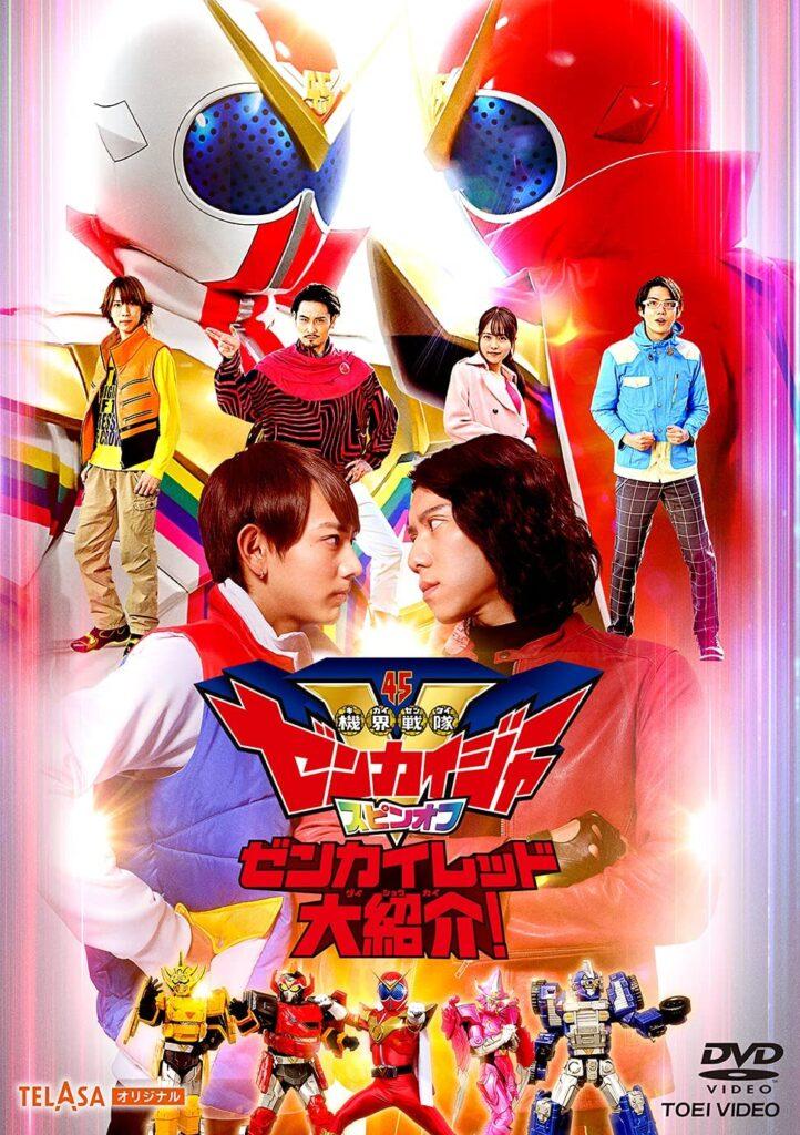 「『機界戦隊ゼンカイジャー』 スピンオフ ゼンカイレッド大紹介!」DVD