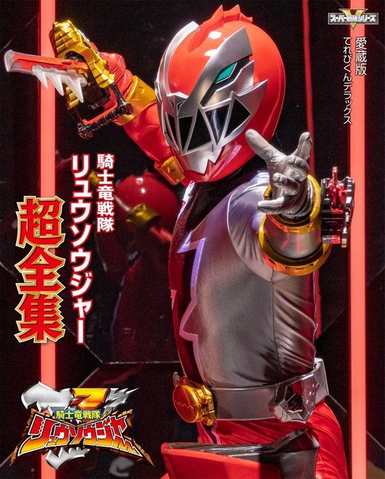「騎士竜戦隊リュウソウジャー超全集」が8月16日発売