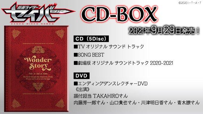 仮面ライダーセイバー CD-BOXが9月29日発売!付属DVDにはエンディングダンスレクチャー映像収録!キャスト挿入歌やOST