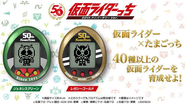 仮面ライダーシリーズ 仮面ライダーっち 50thアニバーサリーVer.