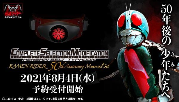 「CSM変身ベルト・タイフーン KAMEN RIDER 50th Anniversary Memorial Set」が8月4日(水)予約受付開始!