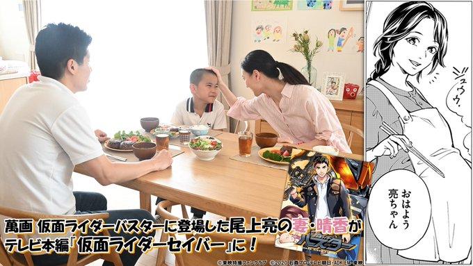 『仮面ライダーセイバー』尾上さんの妻・晴香が第44章で登場
