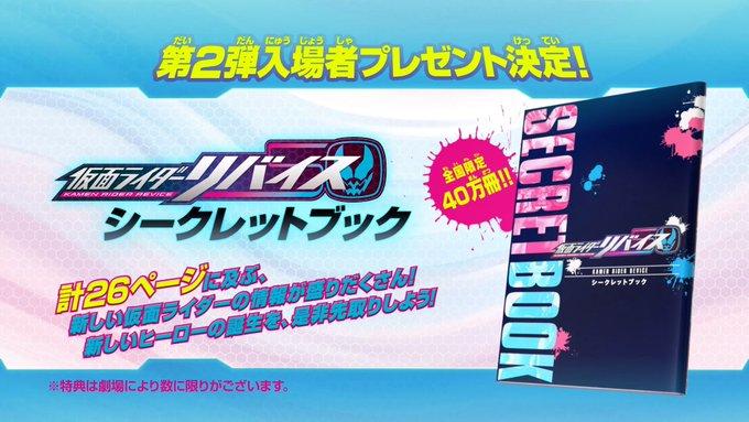 『セイバー+ゼンカイジャー スーパーヒーロー戦記』の第二弾入場者プレゼントプレゼントは「仮面ライダーリバイス シークレットブック」!