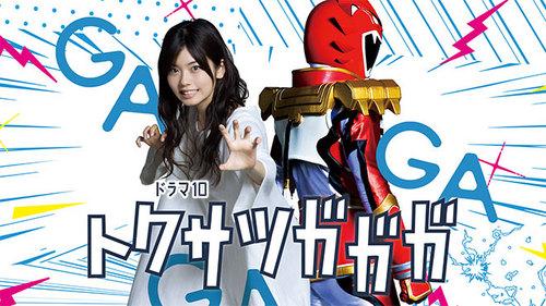 『トクサツガガガ』再放送決定!大事なことはすべて「特撮」が教えてくれる!7月26日~NHK総合