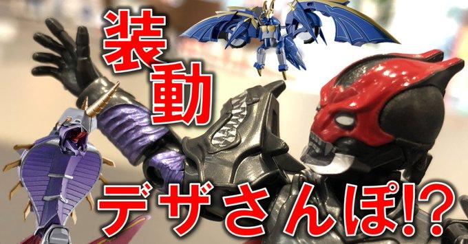 仮面ライダーセイバー「装動 Book10」にデザストがラインナップ!