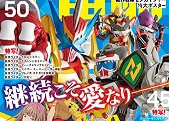 「仮面ライダーセイバー スーパーヒーロー戦記」「仮面ライダーストリウス グリモワール」がてれびくんの表紙に登場!機界戦隊も!