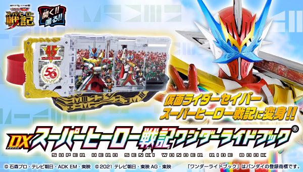 仮面ライダーセイバー DXスーパーヒーロー戦記ワンダーライドブック