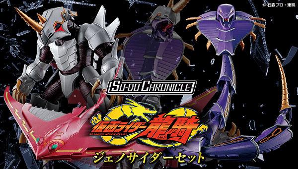 仮面ライダー龍騎「SO-DO CHRONICLE」ダークレイダーセットとジェノサイダーセット