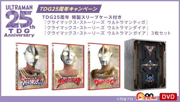 ウルトラマンティガ ・ダイナ・ガイア「クライマックス・ストーリーズ」が「TDG25周年 特製スリーブケース」付きで3枚セットで登場!