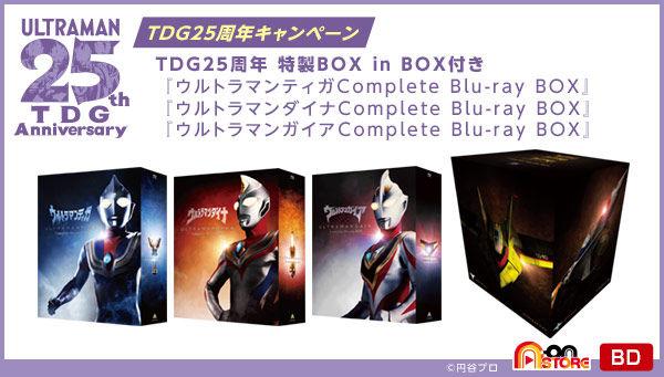 ウルトラマンティガ・ガイア・ダイナ「Complete Blu-ray BOX」が「TDG25周年 特製BOX in BOX」付きで登場!