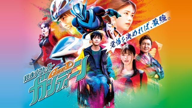 『超速パラヒーロー ガンディーン』が8月22日NHK総合で全3話再放送