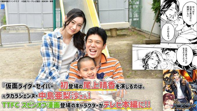 『仮面ライダーセイバー』尾上亮の妻・晴香役は中島亜梨沙さん
