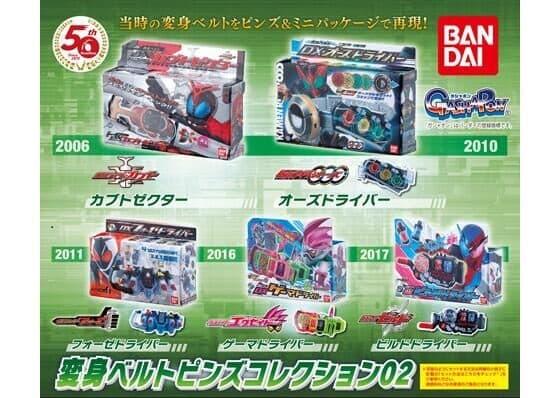 GP「仮面ライダー 変身ベルトピンズコレクション02」が9月第2週発売