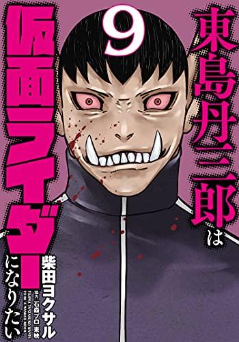 『東島丹三郎は仮面ライダーになりたい』第9巻が9月3日発売