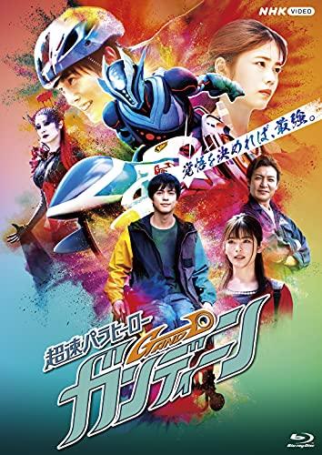 『超速パラヒーロー ガンディーン』Blu-ray&DVDが11/26発売