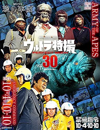 ウルトラ特撮 PERFECT MOOK vol.30 緊急指令10-04・10-10/SFドラマ猿の惑星