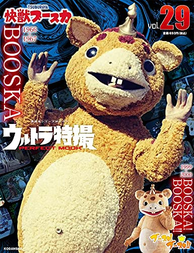 「ウルトラ特撮 PERFECT MOOK vol.29 快獣ブースカ/ブースカ! ブースカ!! 」が9/8発売!インタビューは山村哲夫(チャメゴンSA)