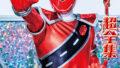 9月6日発売「魔進戦隊キラメイジャー超全集」表紙が公開