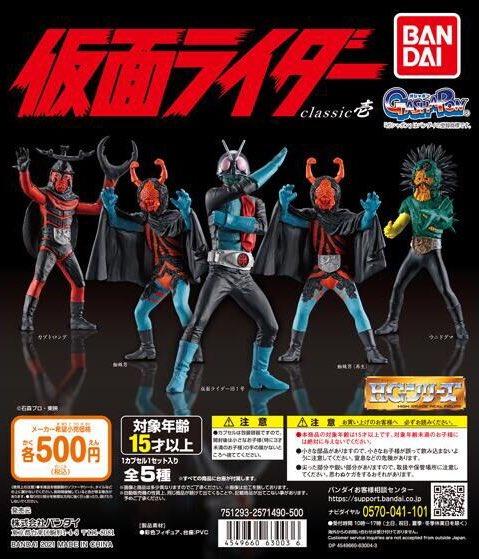 「HG仮面ライダー classic壱」が8月第4週発売!全5種:仮面ライダー旧1号、蜘蛛男、ウニドグマ、カブトロング!