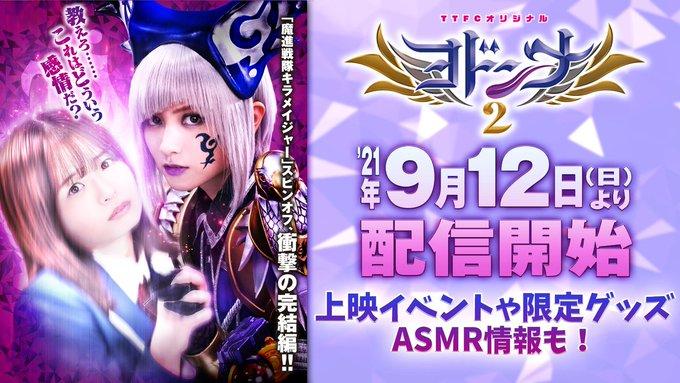 『魔進戦隊キラメイジャー』TTFCオリジナル作品「ヨドンナ2」が9月12日より配信!舞台挨拶付き上映イベントやグッズ販売も