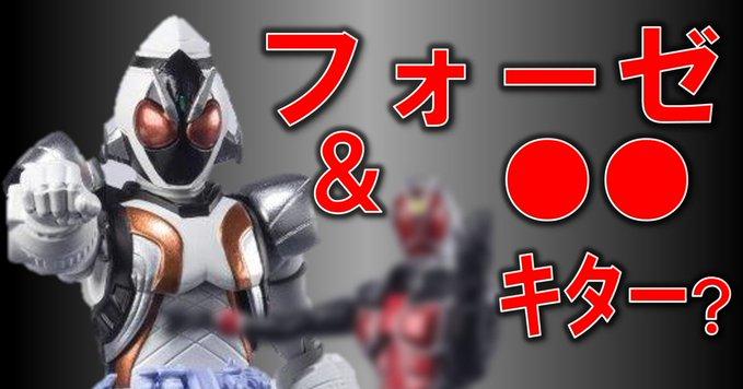 「SHODO-X 仮面ライダー14」が8/20受注開始