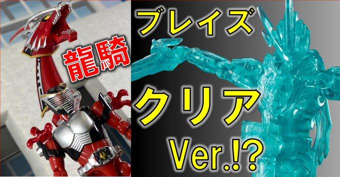 「装動 仮面ライダーセイバー Book10」が8/30発売!「仮面ライダーブレイズ エレメンタルマシマシ」がラインナップ