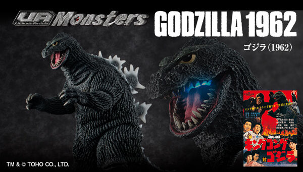 UA Monsters ゴジラ(1962)