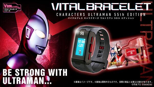 バイタルブレス キャラクターズ ウルトラマン55thエディション