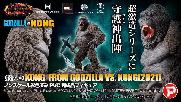 超激造シリーズ KONG From GODZILLA vs KONG(2021)