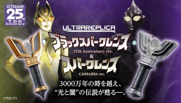 ウルトラレプリカ ブラックスパークレンス 25th Anniversary ver.&スパークレンス CAMEARRA ver.