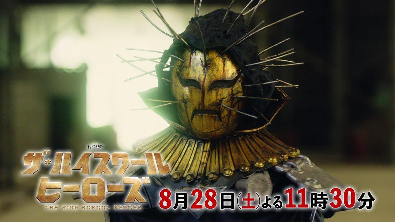『ザ・ハイスクールヒーローズ』第5話のゲストは片岡信和さん