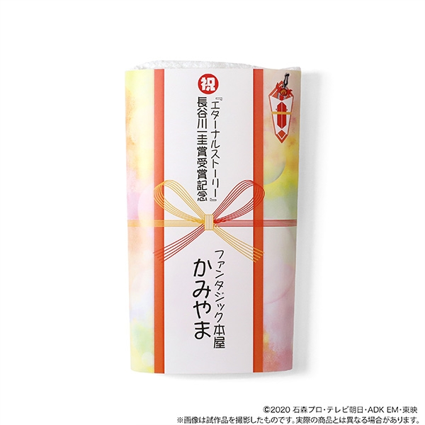 『仮面ライダーセイバー』神山飛羽真先生の「長谷川一圭賞」受賞を記念した粗品タオルが9/4発売