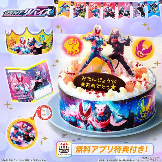 キャラデコパーティーケーキ 仮面ライダーリバイス