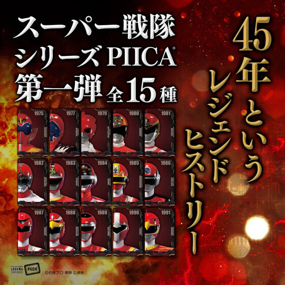 スーパー戦隊シリーズ PIICA+クリアパスケース 第1弾