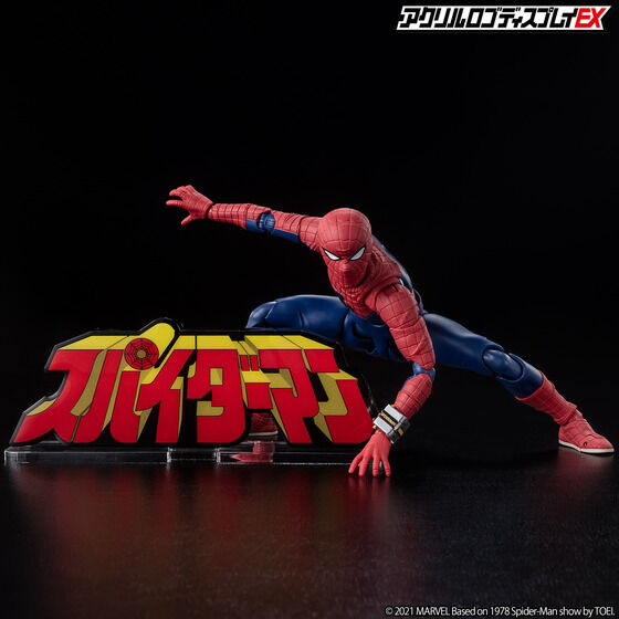 東映TVシリーズ『スパイダーマン』が「アクリルロゴディスプレイEX Marvel 」に登場!スパイダーマンロゴとヒーローマーク