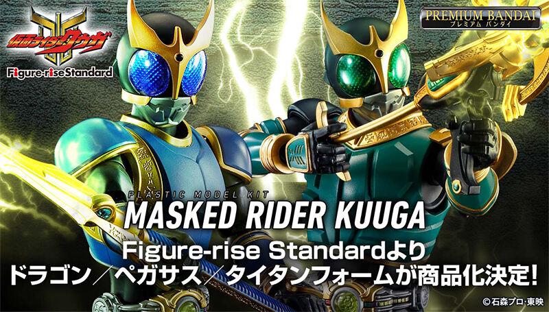 仮面ライダークウガ「Figure-rise Standard」ドラゴンフォーム/ライジングドラゴン、ペガサスフォーム/ライジングペガサス、タイタンフォーム/ライジングタイタンが商品化決定!